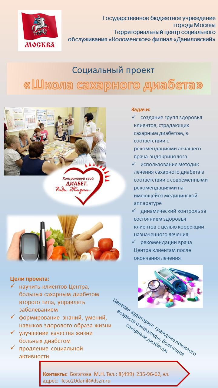 Обучение больных сахарным диабетом в школе диабета