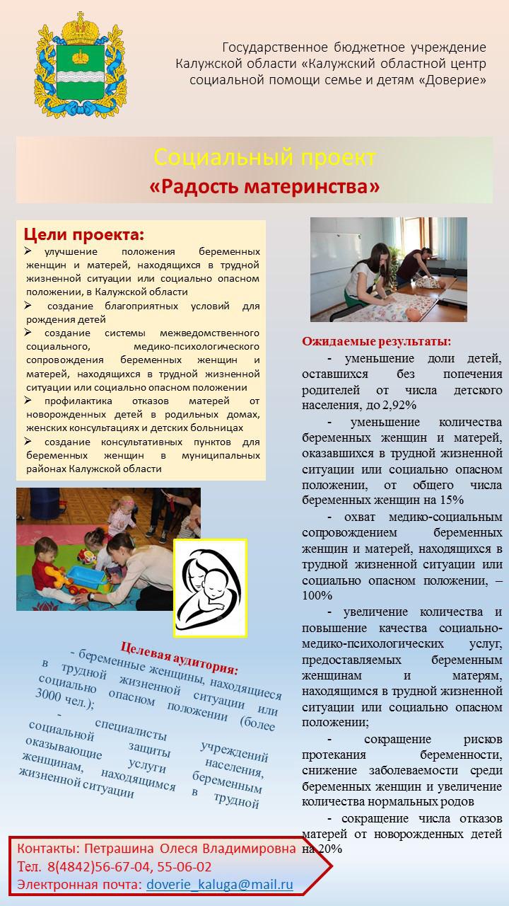 Медико социальная помощь беременным женщинам